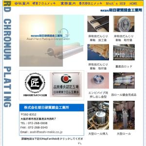 朝日硬質鍍金工業所