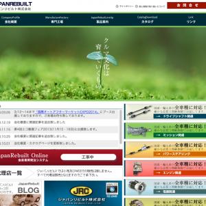 ジャパンリビルト株式会社