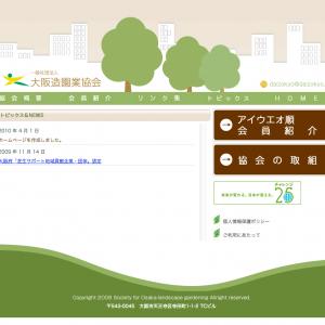 大阪造園業協会