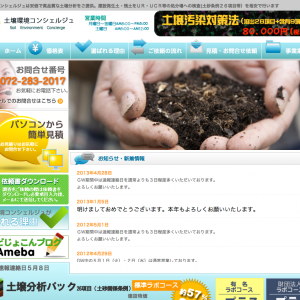 土壌環境コンシェルジュ