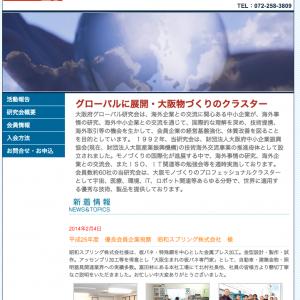 大阪グローバル研究会