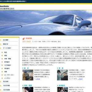 松栄自動車