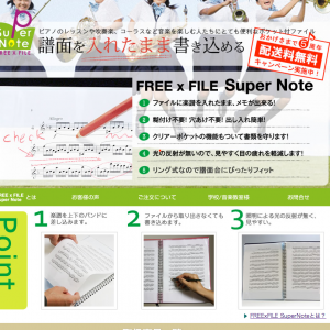 FREE×FILE SUPERNOTE