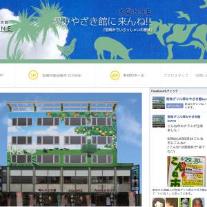 堺みやざき館「KONNE」