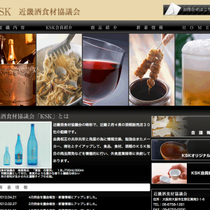 近畿酒食材協議会